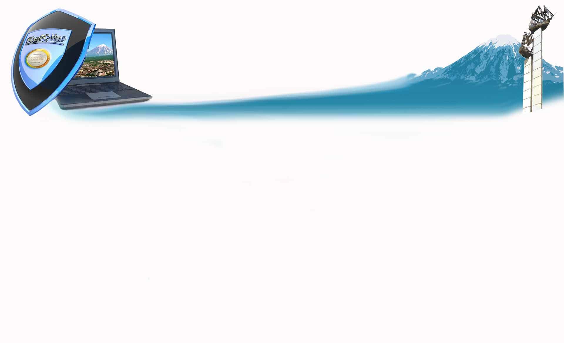 компьютеры ремонт восстановить файлы удаленная компьютерная помощь